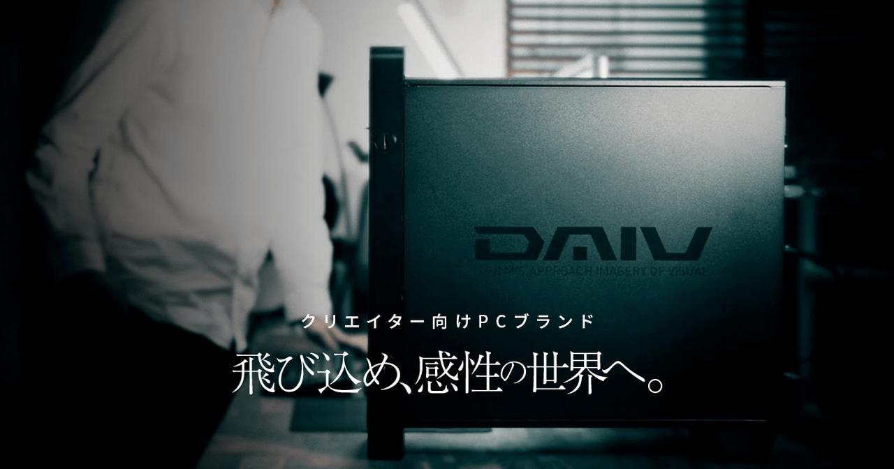 画像: DAIV マウスコンピューターのクリエイター・エンジニア向けPCブランド【公式】