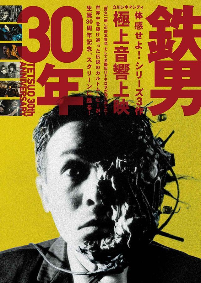 画像: 『鉄男』生誕30周年記念。世界中を駆け巡った伝説のカルトムービーが、立川シネマシティで極上音響上映! 豪華ゲストも登壇!