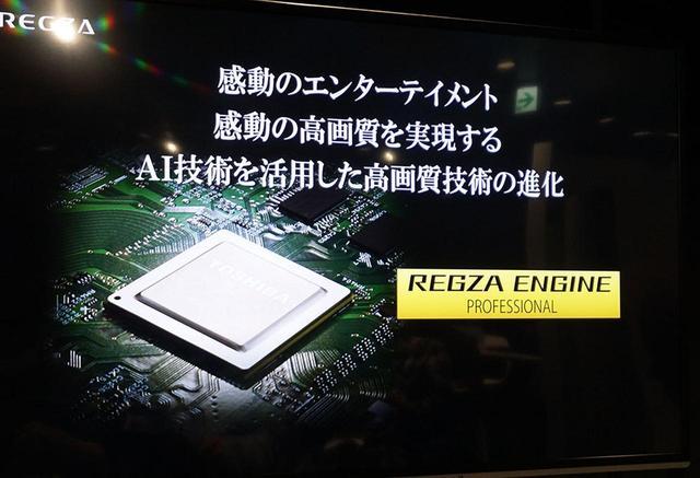 画像: Z730Xシリーズに搭載された「レグザエンジンProfessional」