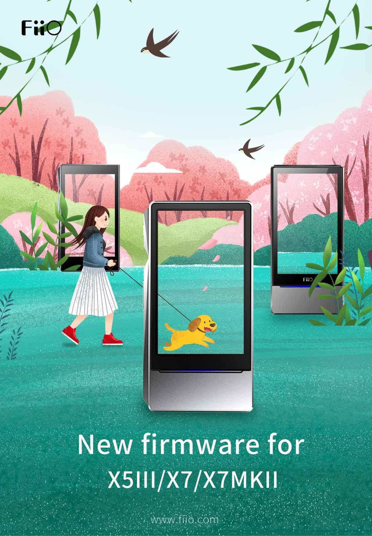 画像: FiiO製デジタルオーディオプレーヤー「X7 Mark II」「X7」「X5 3rd」ファームウェアアップデートのご案内 – Fiio Japan