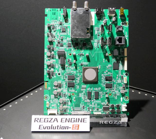 画像: 新映像エンジン「レグザエンジンEvolutioin-S」