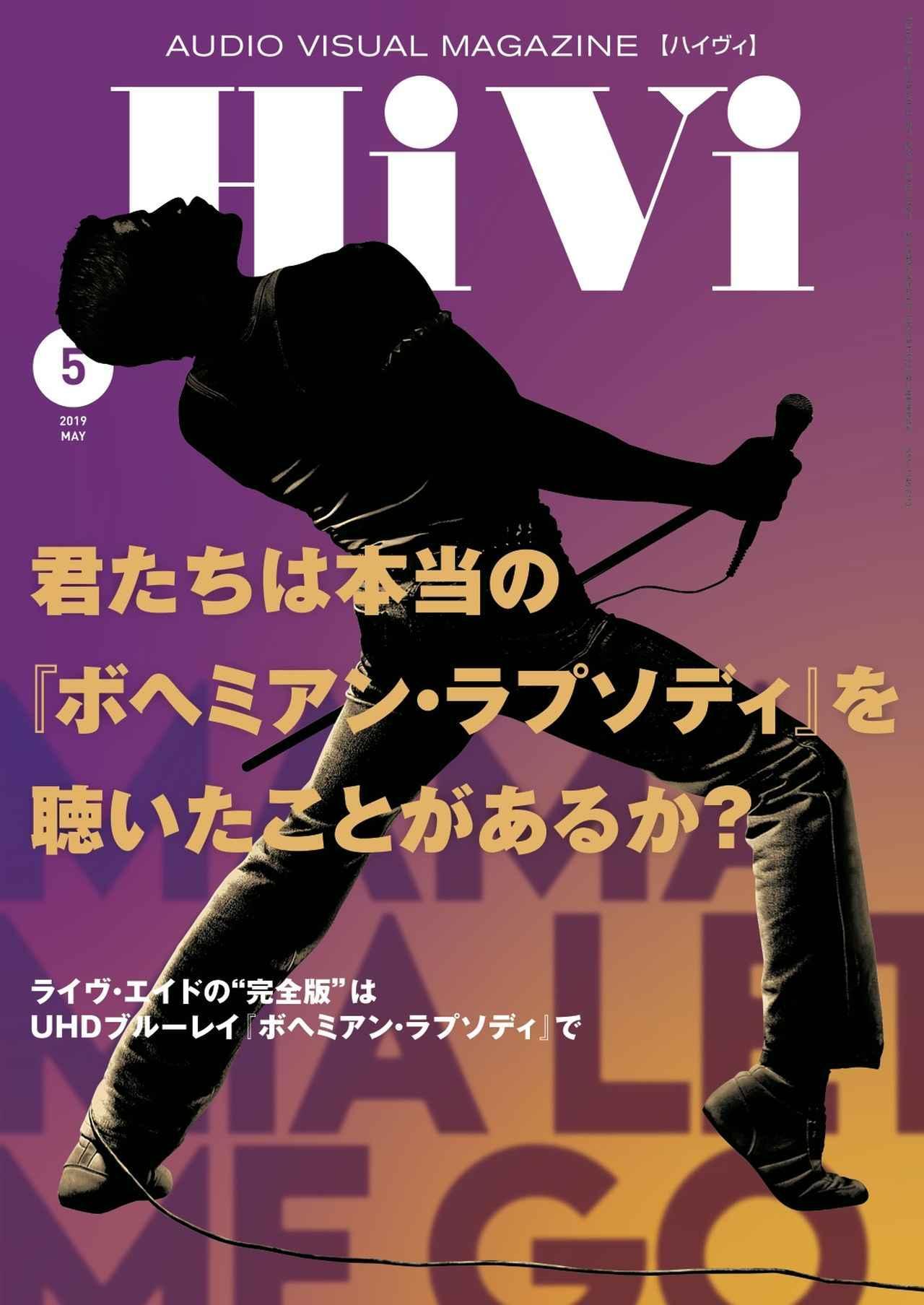 画像: HiVi5月号は『ボヘミアン・ラプソディ』大特集!
