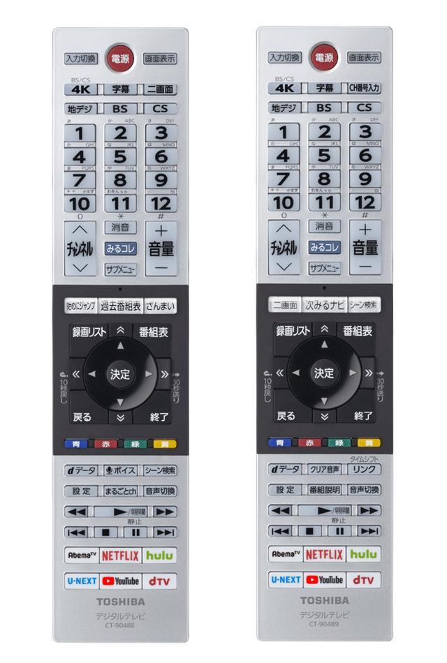 画像: リモコン。左がRZ630Xシリーズ、右はM530Xシリーズ用。中央サークルボタンの上の「過去番組表/次みるナビ」、下の「ボイス/クリア音声」あたりの配置が異なる