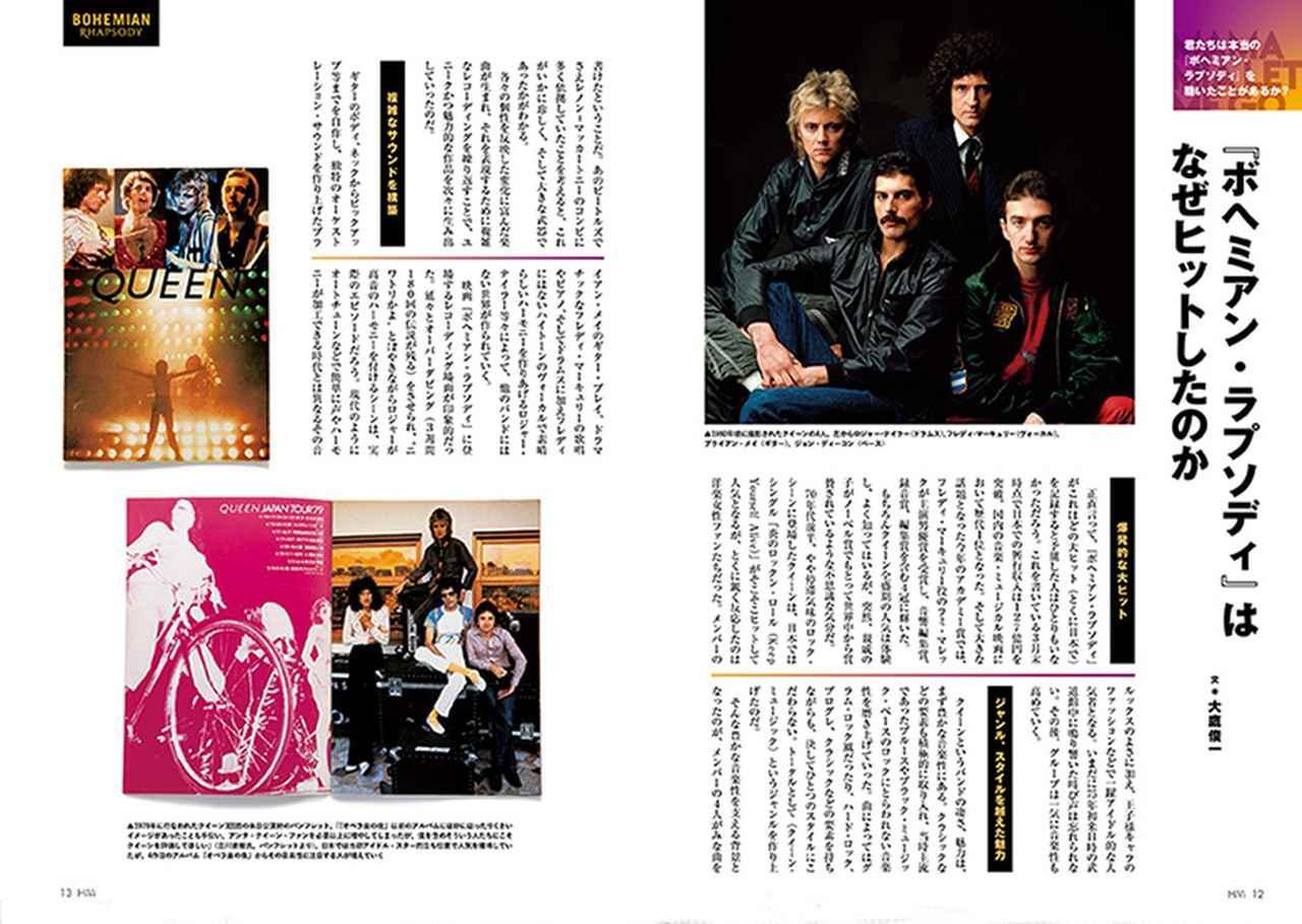 """画像: 冒頭は""""『ボヘミアン・ラプソディ』はなぜヒットしたのか?""""。そもそもクイーンとは?70年代日本でのブレイクの様子など、音楽評論家大鷹俊一氏が解説"""