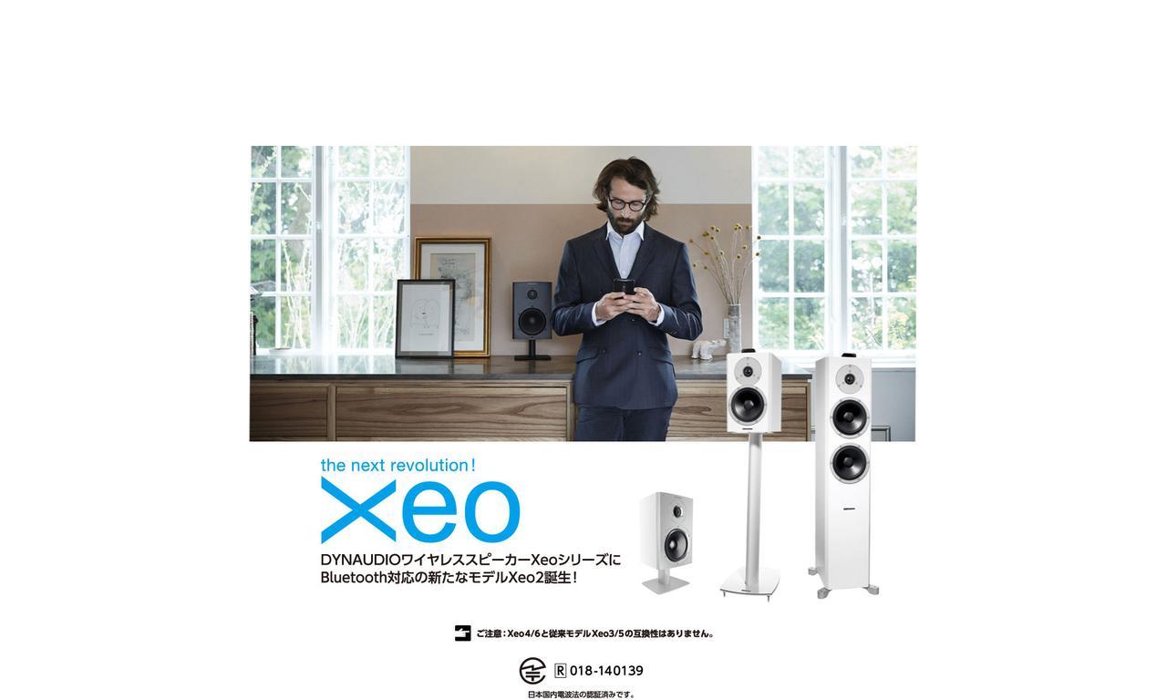 画像: Xeo – 世界初のハイエンド・ワイヤレス・スピーカー・システム「Xeo(シオ)」