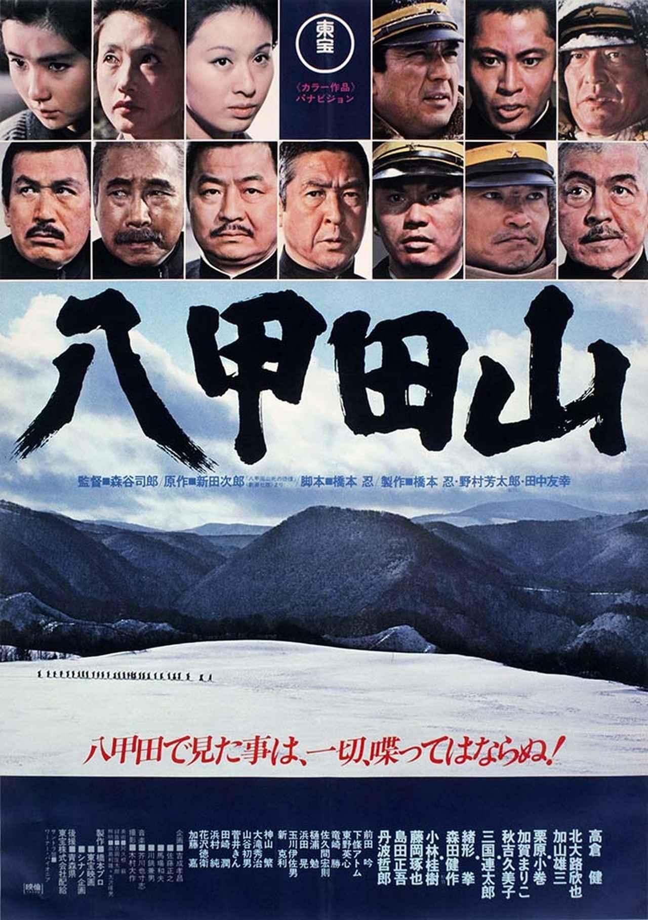 画像: (C)1977 橋本プロダクション・東宝・シナノ企画