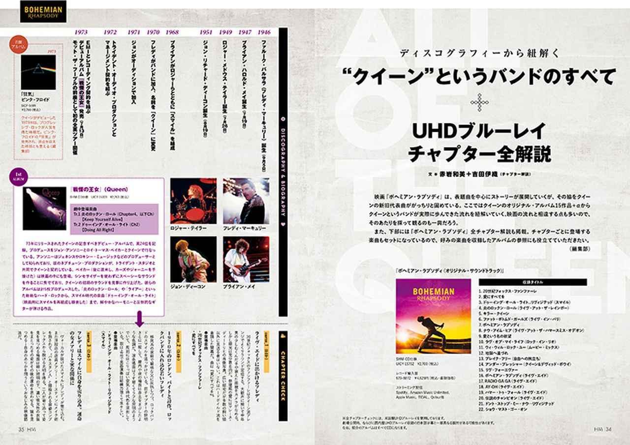 画像: 映画『ボヘミアン・ラプソディ』の流れとともに確認できる、クイーン年表も掲載。クイーンのディスコグラフィにもなっている保存版です