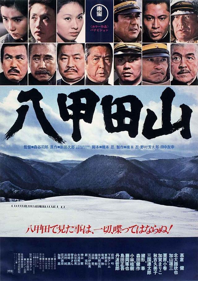 画像2: 日本映画+時代劇 4Kにて2019年以降放送予定 (C)1977 橋本プロダクション・東宝・シナノ企画