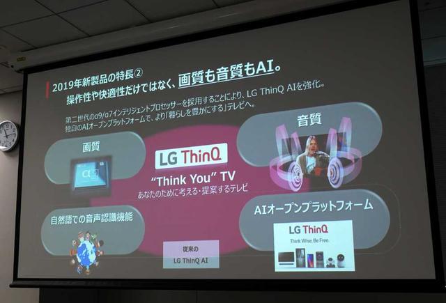 画像: LGエレクトロニクスの2019年モデルは、AI機能と連携して画質・音質・操作性を向上させている