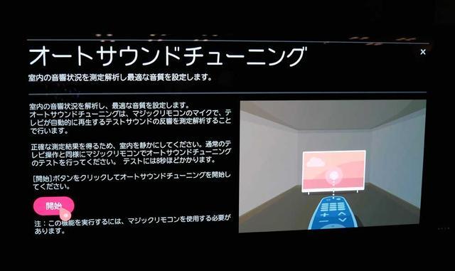 画像: マジックリモコン。先端にあるマイクを使って、ルームチューニングできる