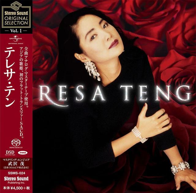 画像: ステレオサウンド・オリジナル・セレクション SACD/CD 「テレサ・テン」 SSMS-024 ¥4,860(税込)