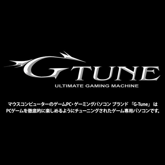 画像: G-Tune - ハイスペック ゲーミングPC(パソコン)通販