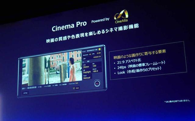 画像: マスターモニターにもなるスマホ「Xperia 1」、4K・HDR対応の有機ELディスプレイ搭載で、ソニーモバイルコミュニケーションズから初夏に登場