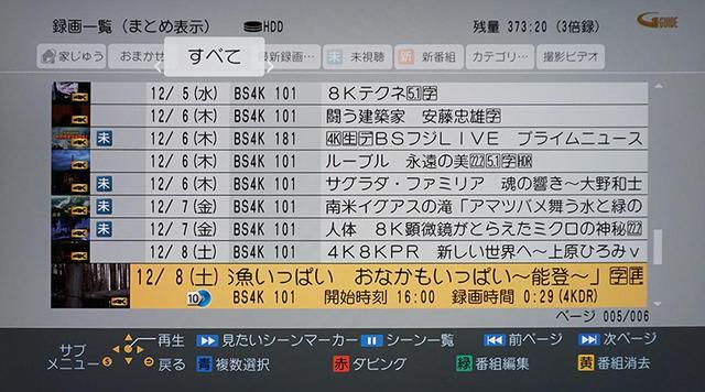 画像: ↑従来からの「ディーガ」ユーザーには馴染みのある操作画面。4K番組には「4K」のアイコンが表示される