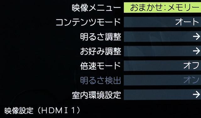 画像: ↑こちらは東芝65X910の映像メニュー。環境に応じて映像が最適化される「おまかせ」モードを常用しているが、BS4K放送には「ライブプロ」がよりフィットしたという