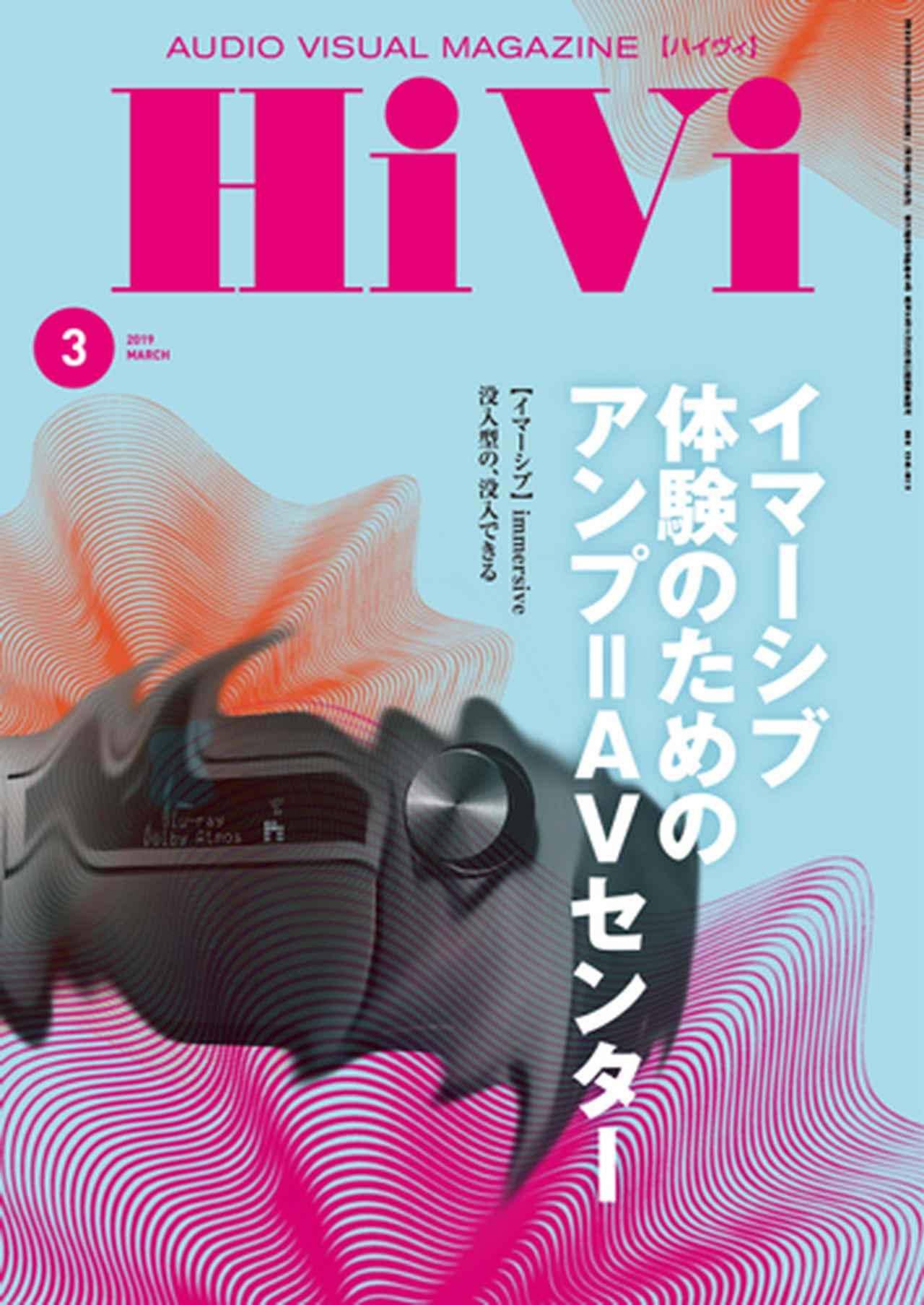 画像: HiVi 2019年3月号