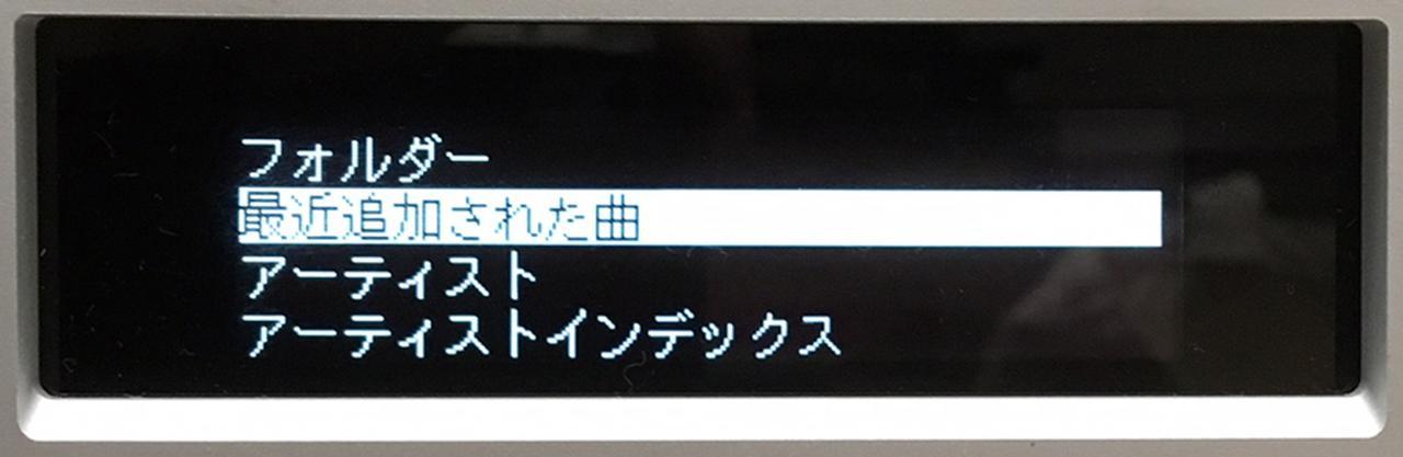 画像: USB端子から読み込まれた楽曲ファイルは「最近追加された曲」を見ればすぐに見つけることができる。DELAのサーバーは全モデルで同一の操作方法、画面を共有している