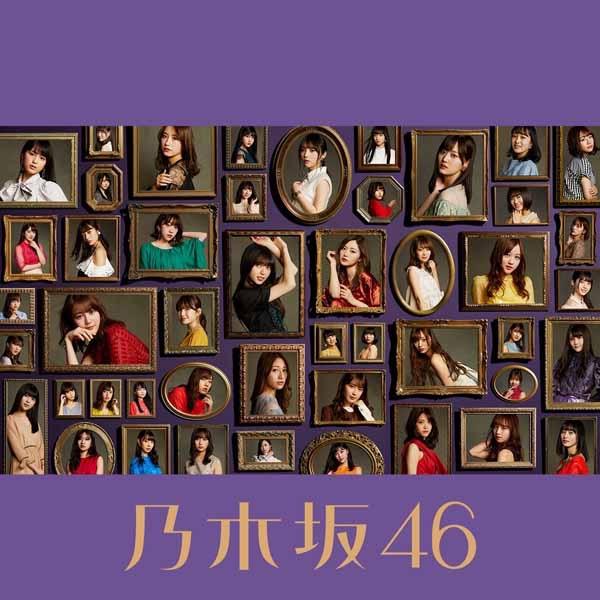 画像: 今が思い出になるまで (Complete Edition)/乃木坂46