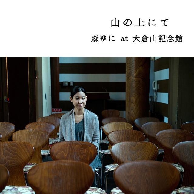 画像: 山の上にて(森ゆに at 大倉山記念館) / 森ゆに