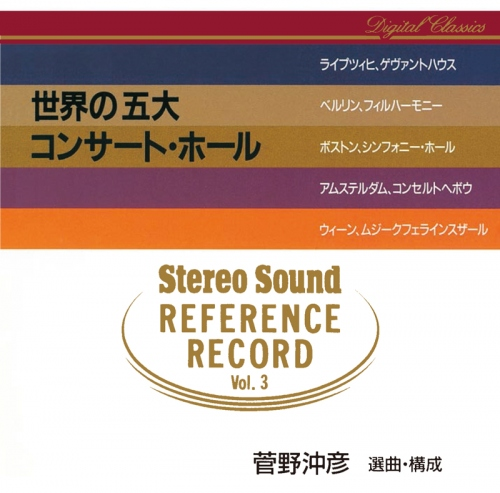 Images : REFERENCE RECORD 第3集