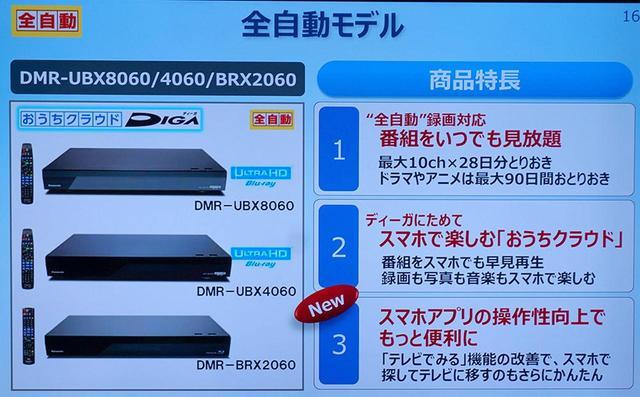 画像2: パナソニック・ディーガの2019年春ラインナップが登場。全自動録画モデル「DMR-UBX8060」は10チャンネル分の番組を28日間保存しておける