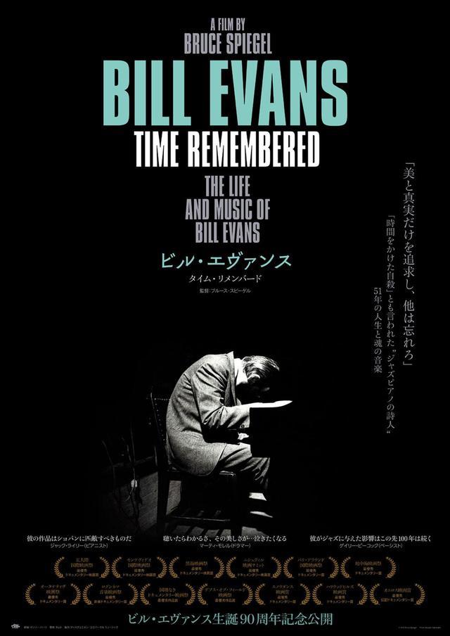 画像3: 【コレミヨ映画館vol.25】『ビル・エヴァンス タイム・リメンバード』 モダン・ジャズを革新した天才ピアニストの素顔と音楽に迫るドキュメンタリー