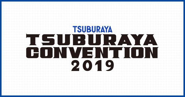 画像: TSUBURAYA CONVENTION 2019