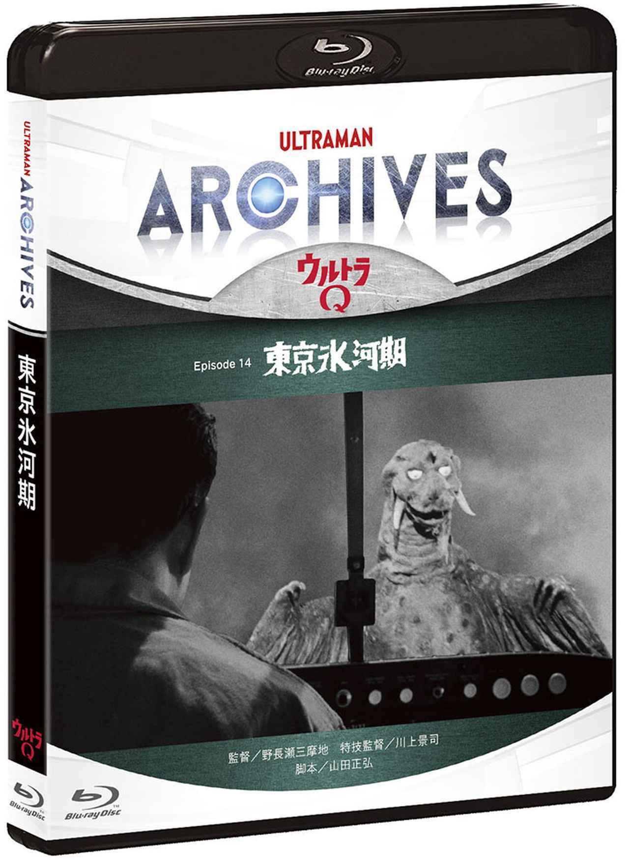 画像: 6月19日発売の『ウルトラ Q』Episode 14「東京氷河期」 Blu-ray&DVD セット。詳細は以下のコラムを参照ください