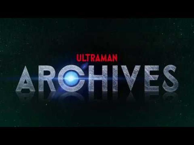 画像: 新プロジェクト「ULTRAMAN ARCHIVES」始動!! www.youtube.com
