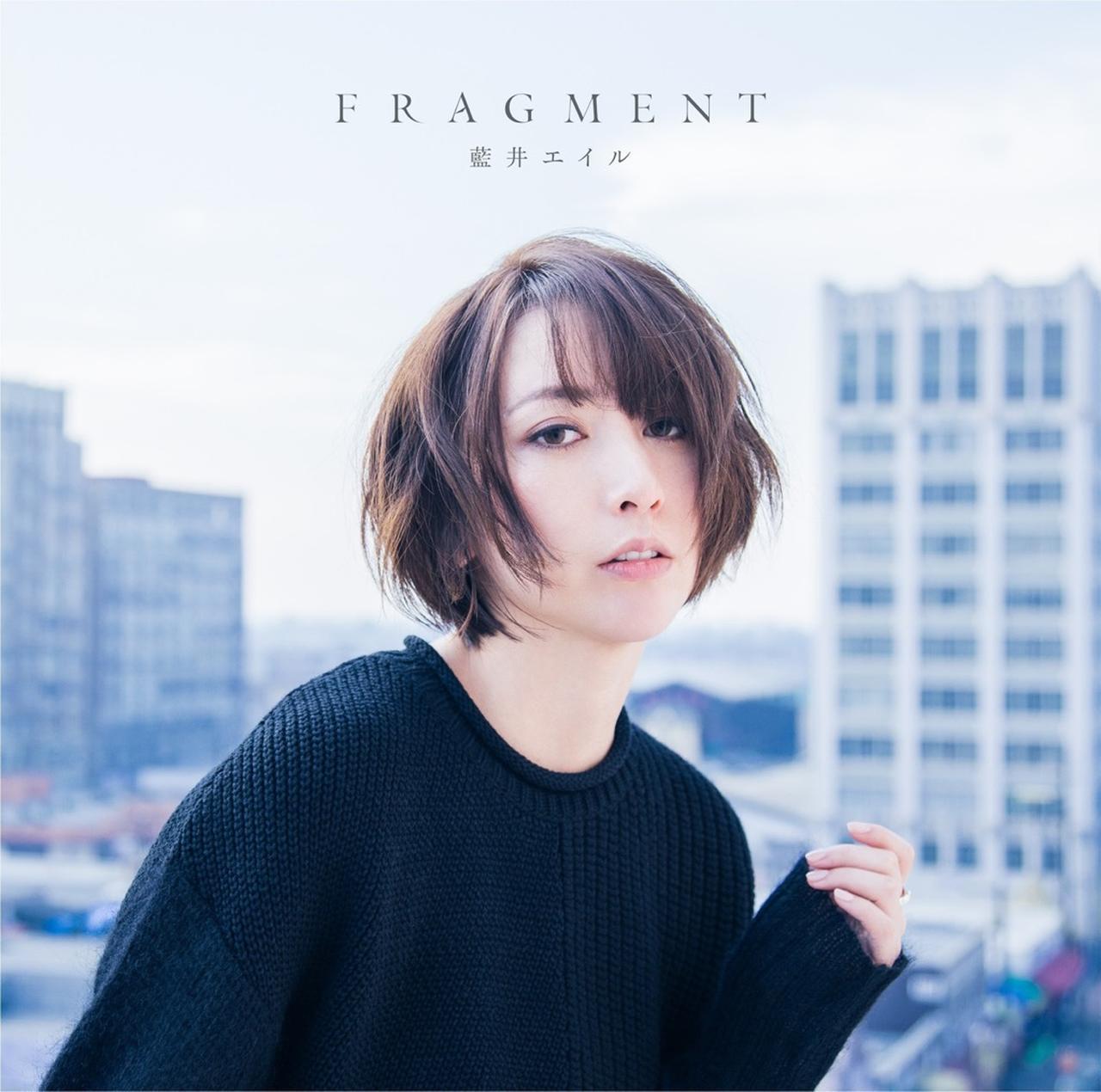 画像: FRAGMENT (Special Edition) / 藍井エイル