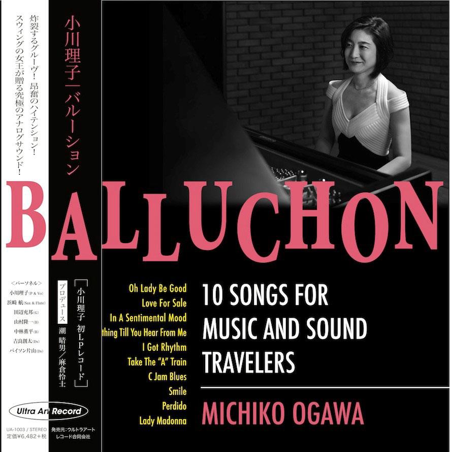 画像: アナログレコードの『Balluchon(バルーション)/小川理子』は180g重量盤で、価格は¥7,000(税込)