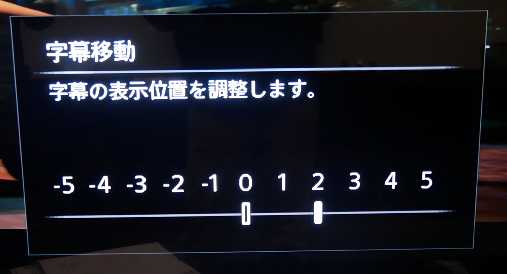 画像: 字幕の表示位置を上下5段階に調整できる