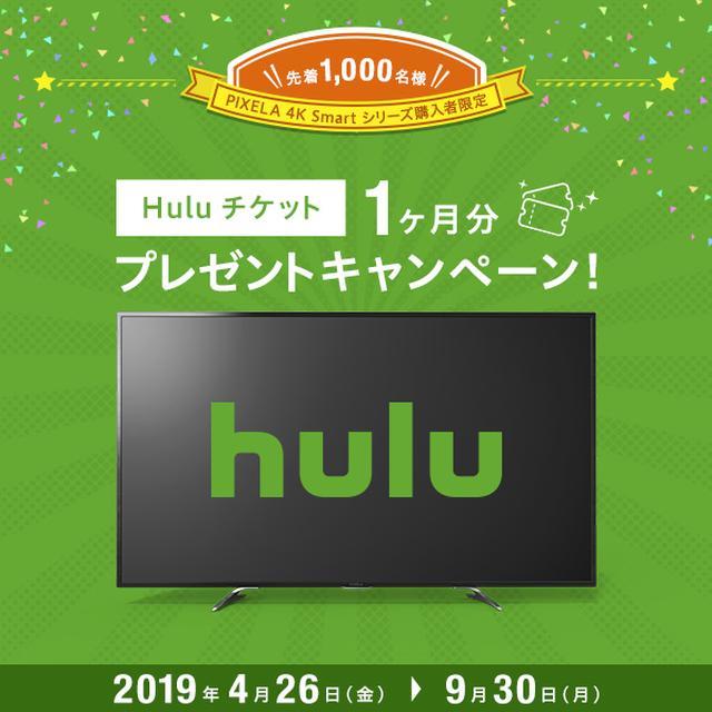 画像: PIXELA 4K Smart シリーズ購入者限定 先着1,000名様 Huluチケット1ヶ月分プレゼントキャンペーン!
