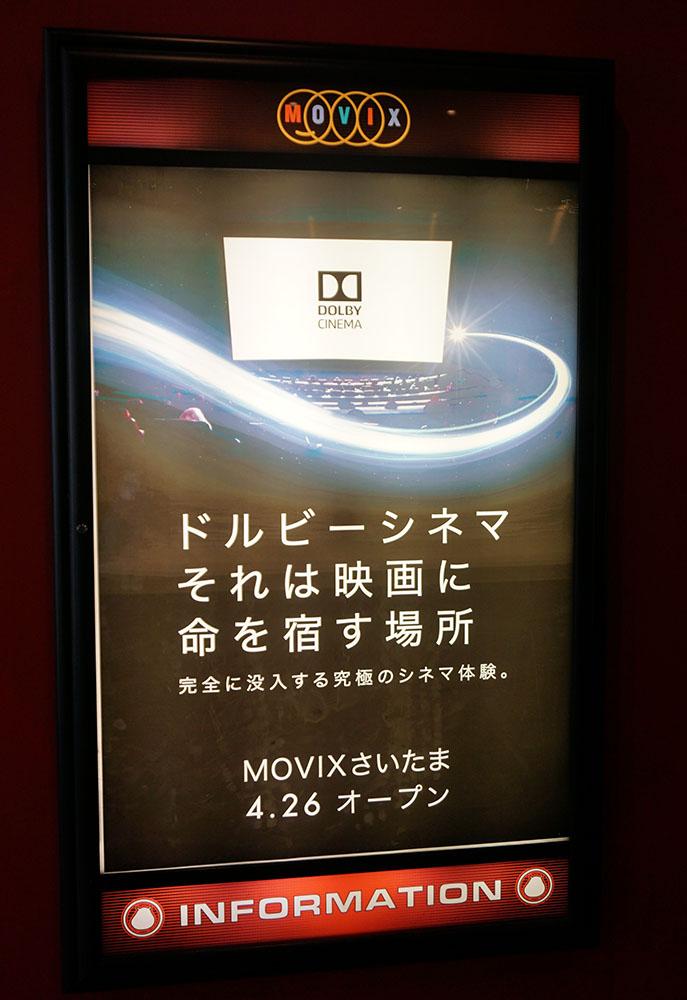 """画像2: """"ドルビーシネマは観客と作り手双方にとって本当に夢の到来であることを痛感した""""久保田明さんが観た、「MOVIXさいたま」の『インフィニティ・ウォー』"""