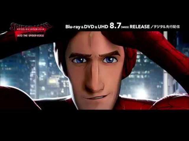 画像: 『スパイダーマン:スパイダーバース』映像特典付予告編 2019年8月7日(水)BD&DVDリリース/6月26日(水)デジタル配信 www.youtube.com