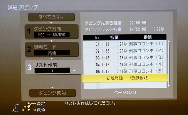 画像: BD-RE XLを使えば『刑事コロンボ』も1枚に5話は保存できる。残ったエリアには30分番組が収まります