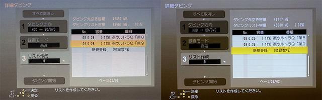 画像: 左はBD-R DLで、右はBD-RE DLに保存したところ。『ウルトラQ』ならBD-REを使う方がいいかな