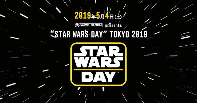 """画像: J-WAVE presents""""STAR WARS DAY""""TOKYO 2019"""