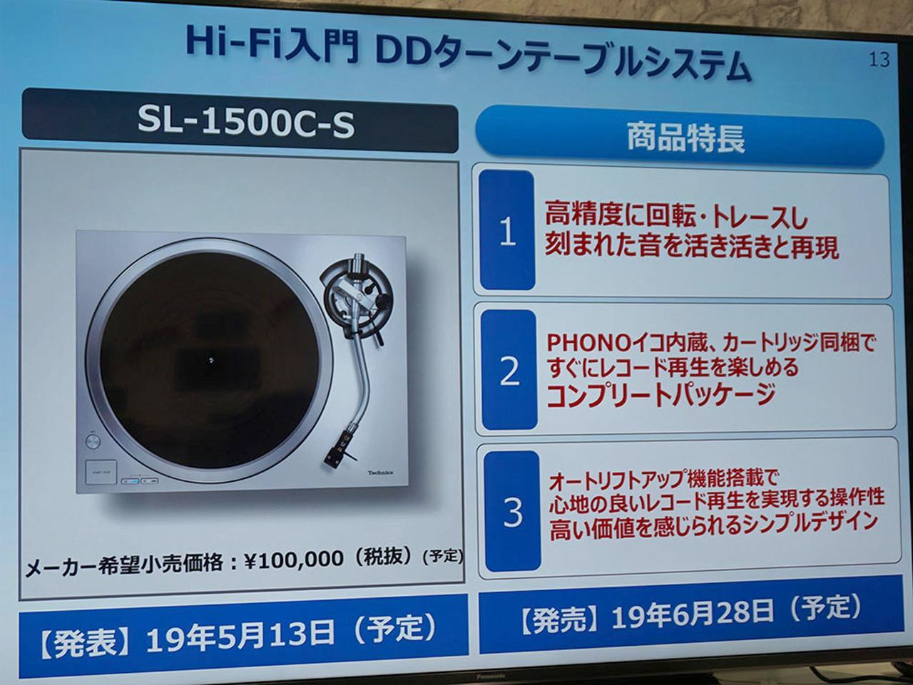 画像1: テクニクスから、入門層向けターンテーブル「SL-1500C」が発売される。MMカートリッジ付属&フォノイコライザー内蔵で、すぐにレコードが楽しめる