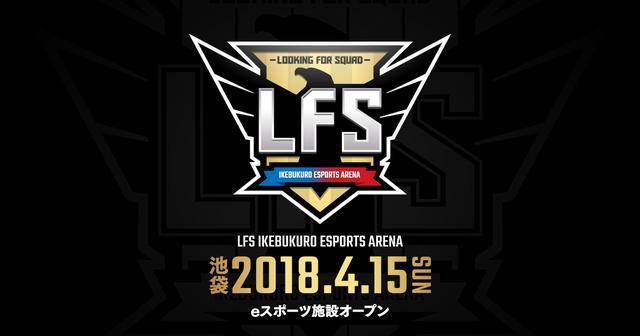 画像: LFS 池袋 esports Arena OFFICIAL WEBSITE