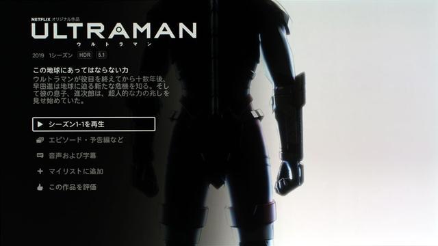 画像: 『ウルトラマン』の作品解説。映像は2K+HDR、音声は5.1ch