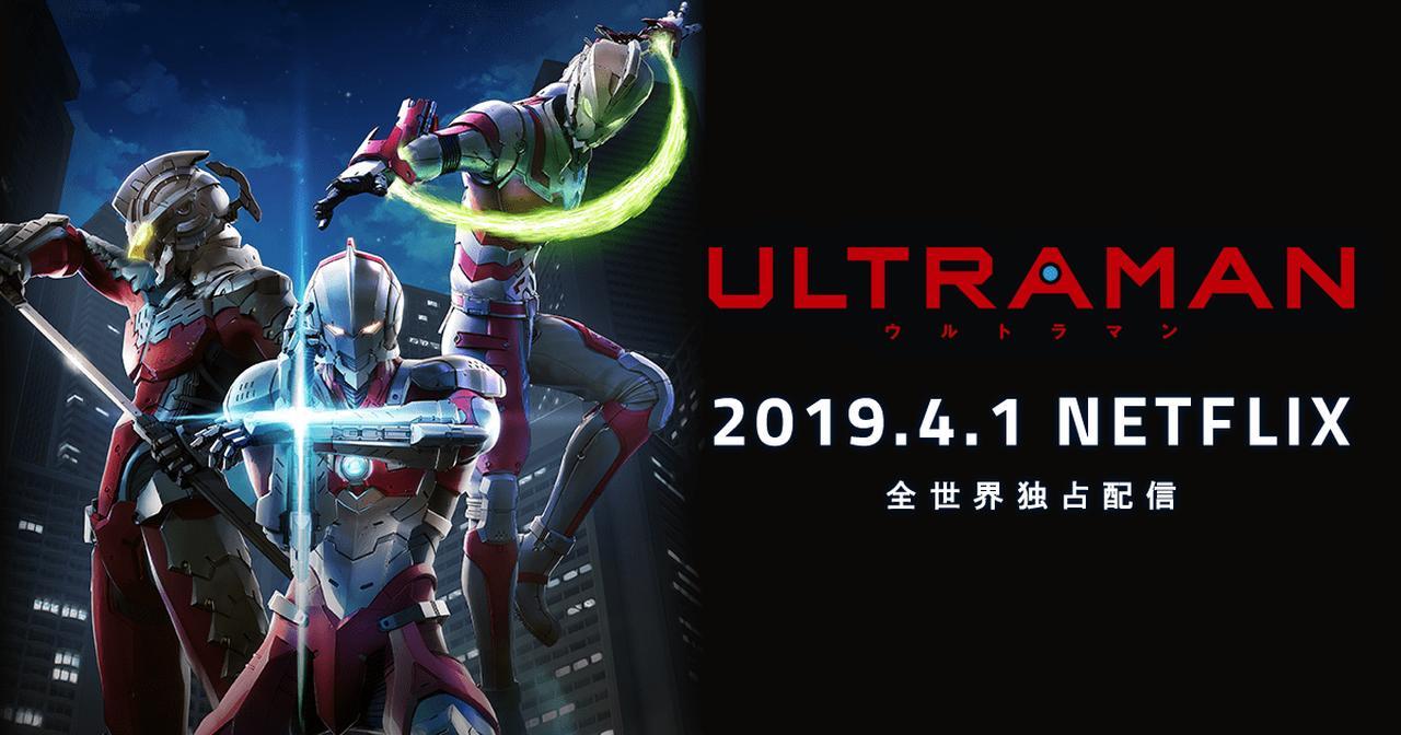 画像: ULTRAMANアニメ公式サイト