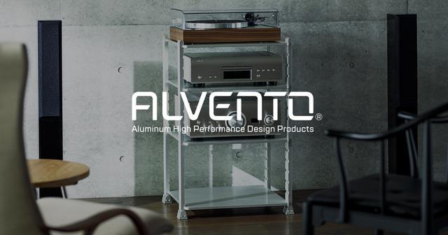 画像: アルミ合金製デザインプロダクト ALVENTO(アルベント)