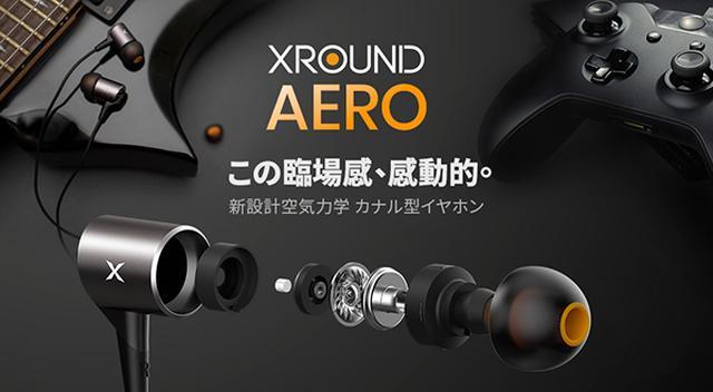 画像: XROUND AERO - 新設計空気力学カナル型イヤホン