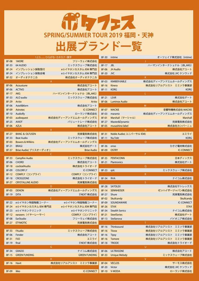 画像4: 「ポタフェス2019福岡・天神」、いよいよ明日開催! 80ブランドが集結し、注目製品を試聴できる。AAWのカスタムIEM日本初披露ほか、会場限定セールも実施