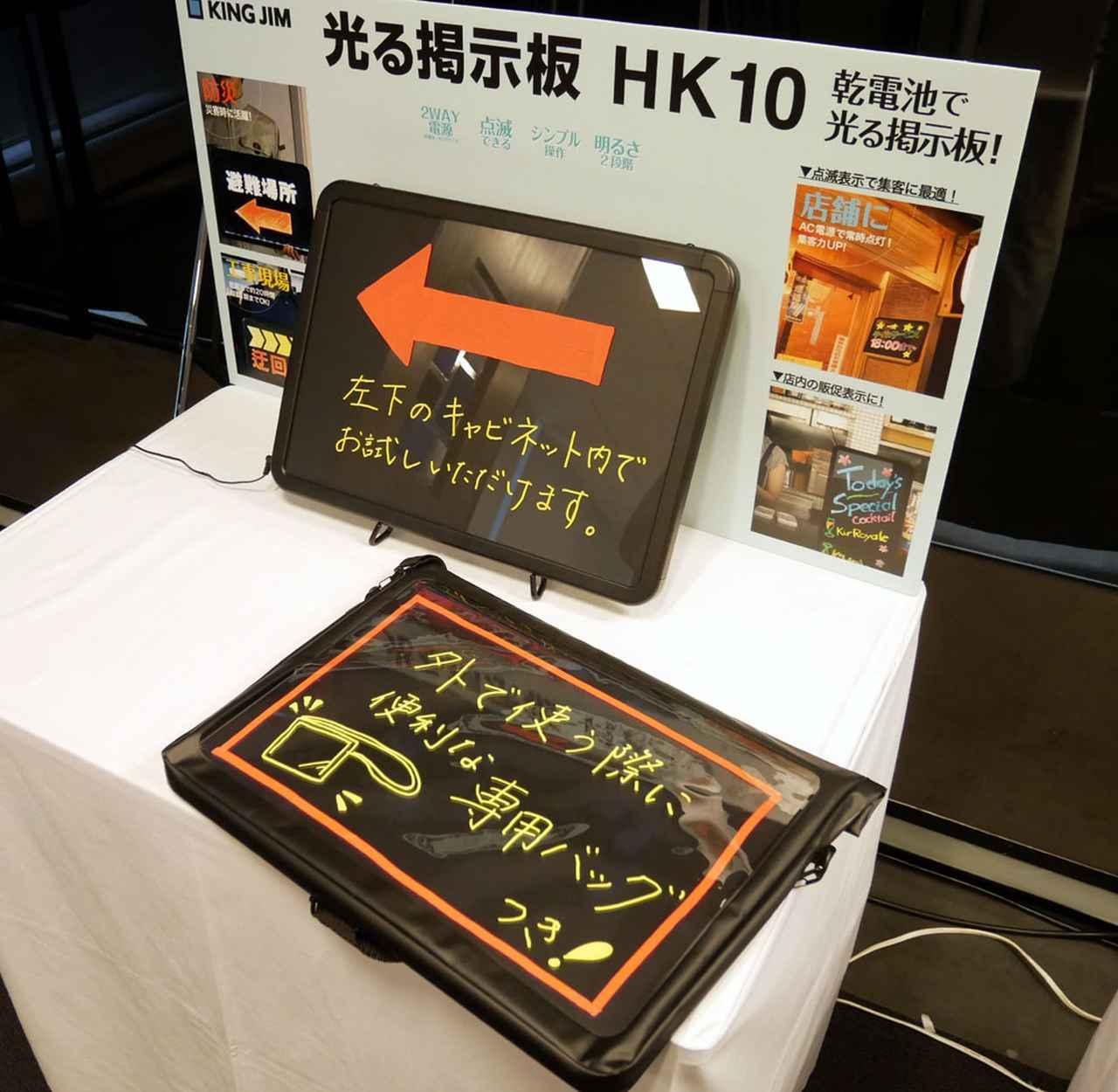 画像: 「光る掲示板・HK10」