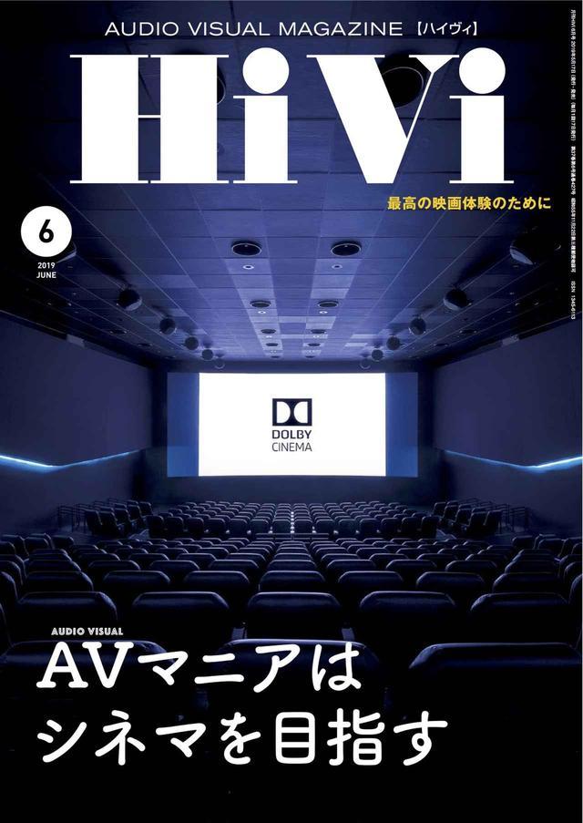 """画像: ドルビーシネマ etc. 『HiVi』6月号は「映画館」をフィーチャー。AVマニアが目指すべき""""163""""映画館完全マップ付き!"""