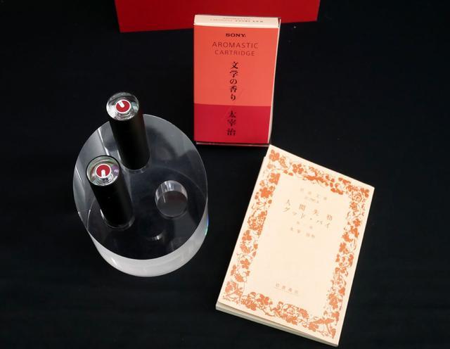 画像: ソニーアロマスティックの新香カートリッジとなる「文学の香り」(アロマスティックは別売り)