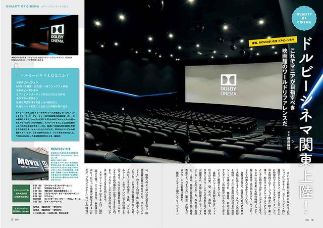 画像: 「マニアが目指すべき 映画館のワールドリファレンス」として、ドルビーシネマを取材。埼玉県に続き、丸の内(東京)、梅田(大阪府)でのオープンが予定されている