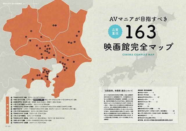 画像: ドルビーシネマやIMAXレーザーは限られているが、品質を重視した映画館は日本全国に存在している。それらを独自の基準で163館掲載のマップにまとめました
